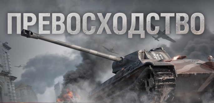 Игра с джойстиком в world of tanks