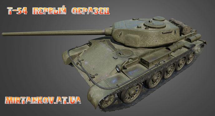средний танк т 54 первый образец гайд
